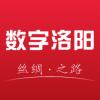 数字洛阳app安卓版v1.0.0 最新版