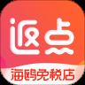 海鸥免税店返点app最新版v4.1