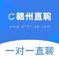 赣州直聘app安卓版v1.6.12 最新版