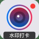 水印打卡相机破解版v2.2.3