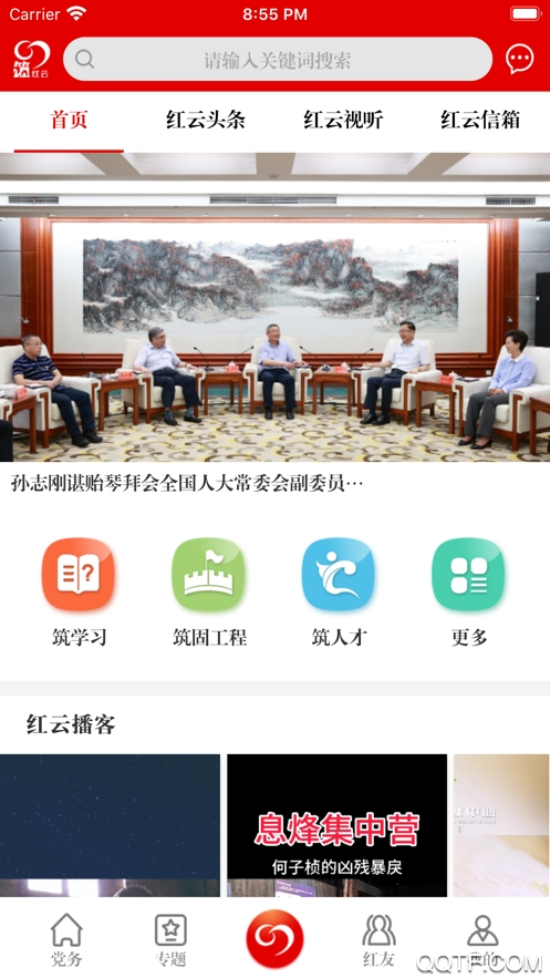 筑红云app苹果版最新版v2.4.0 ios版