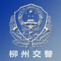 柳州交警实名认证app最新版v2.4.8 手机版