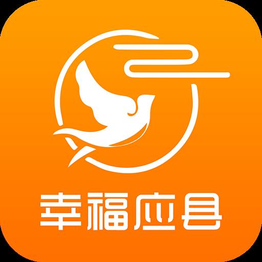 幸福应县app安卓版v5.1.2 最新版