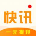 棉花糖快讯app转发文章赚钱软件v1.0 最新版