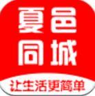 夏邑同城app最新版v5.2 安卓版