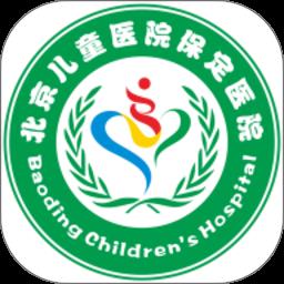 北京儿童医院保定医院预约挂号手机版v2.2.3 最新版