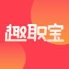 趣职宝app安卓版v1.0.0 最新版