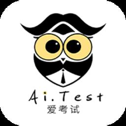 爱考试app手机版v2.2.8 安卓版