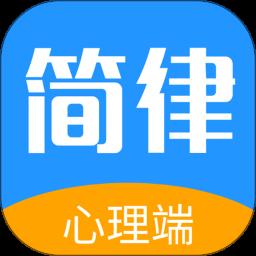 共享律所心理专家端app安卓版v1.0.001 最新版