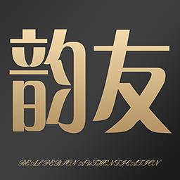 韵友附近交友app官方正版v1.3.9 最新版