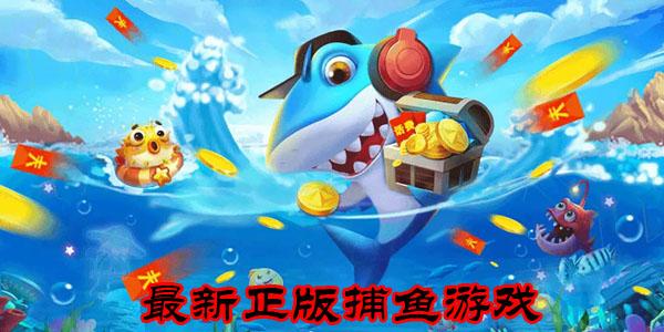 最新正版捕鱼游戏