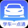 学车一点通app安卓版v1.0.0 最新版