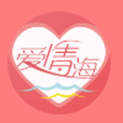 爱情海交友App真人认证版v1.2.4 最新版