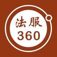 法服360最新版v1.0.0 安卓版