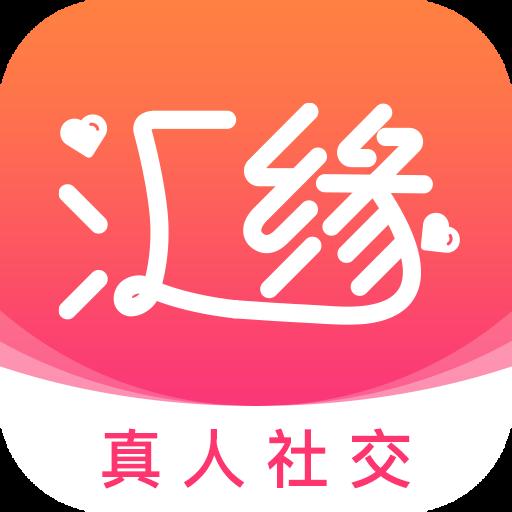 汇缘交友真人社交最新版v1.0.0 手机版