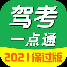 驾考一点通极速版官方版v1.6.4 2021保过版