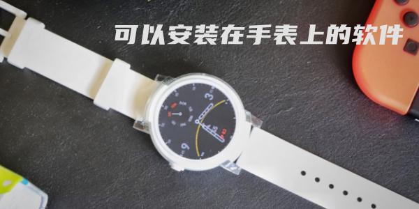 可以安装在手表上的软件