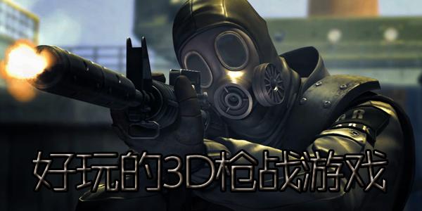 好玩的3d枪战游戏