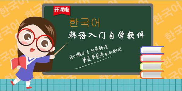 韩语入门自学软件