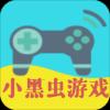 小黑虫游戏盒子app最新版v1.0.0 手机版