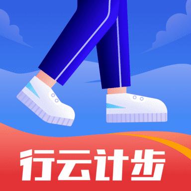 行云计步app最新版v1.0.3 手机版