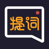 提词全能王app官方版v1.0.0 安卓版
