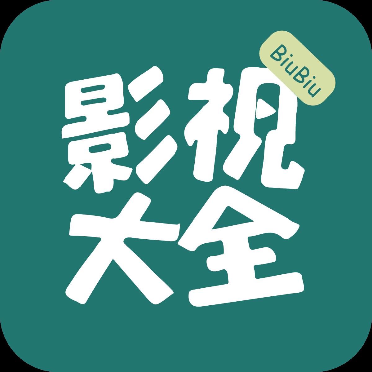 BiuBiu视频影视大全最新版v3.6 可投屏版