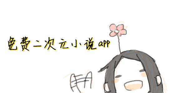 免费二次元小说app