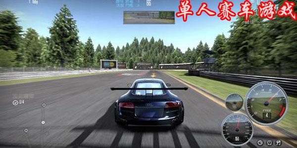 单人赛车游戏