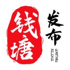 钱塘发布app最新版v1.0.4 官方版