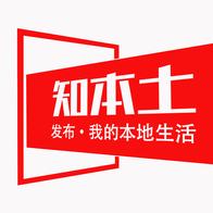 知本土app最新版v5.5.1 安卓版