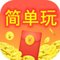 简单玩app安卓版v9.1.9 最新版