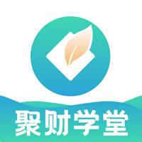 聚财学堂app官方版v1.0.0 安卓版