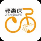 臻惠送app手机版v8.6.1 安卓版
