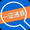 一证通查app安卓版v1.0.0 最新版