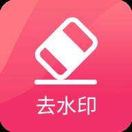 黄柚去水印app手机版v1.0.5 最新版