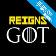 王权权利的游戏手谈汉化版v1.09 最新版