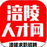 涪陵人才网app安卓版v1.2.0 最新版