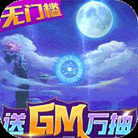 风云七剑GM万抽特权版v1.0.0 最新版