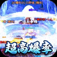 魔戒世界冰雪合击版v1.0.0 最新版