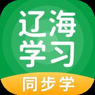 辽海学习同步学app安卓版v5.0.7.0 手机版
