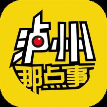 泸州那点事app官方版v5.7 最新版