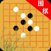 欢乐围棋app安卓版v1.2.0 最新版