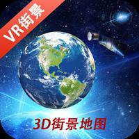 3D鹰眼街景app官方版v1.0 最新版
