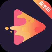 快速视频去水印app最新版v5.2.0 安卓版