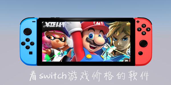 看switch游戏价格的软件