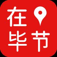 在毕节app最新版v1.0.0 安卓版