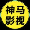 神马影视app安卓版v4.0.8 最新版