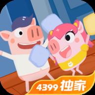 猪猪公寓2官方正版v0.3.1 最新版