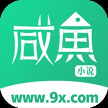 咸鱼无广告小说app官方正版v1.1.1 安卓版